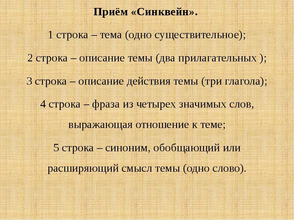 Приём «Синквейн». 1 строка – тема (одно существительное); 2 строка – описание...