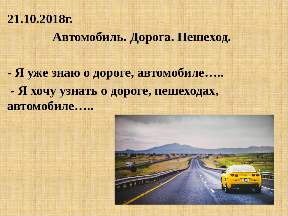 21.10.2018г. Автомобиль. Дорога. Пешеход. - Я уже знаю о дороге, автомобиле…....
