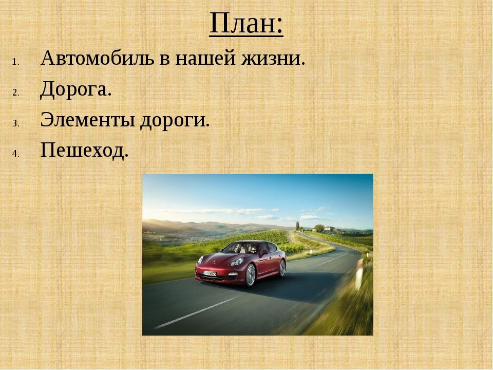 План: Автомобиль в нашей жизни. Дорога. Элементы дороги. Пешеход.