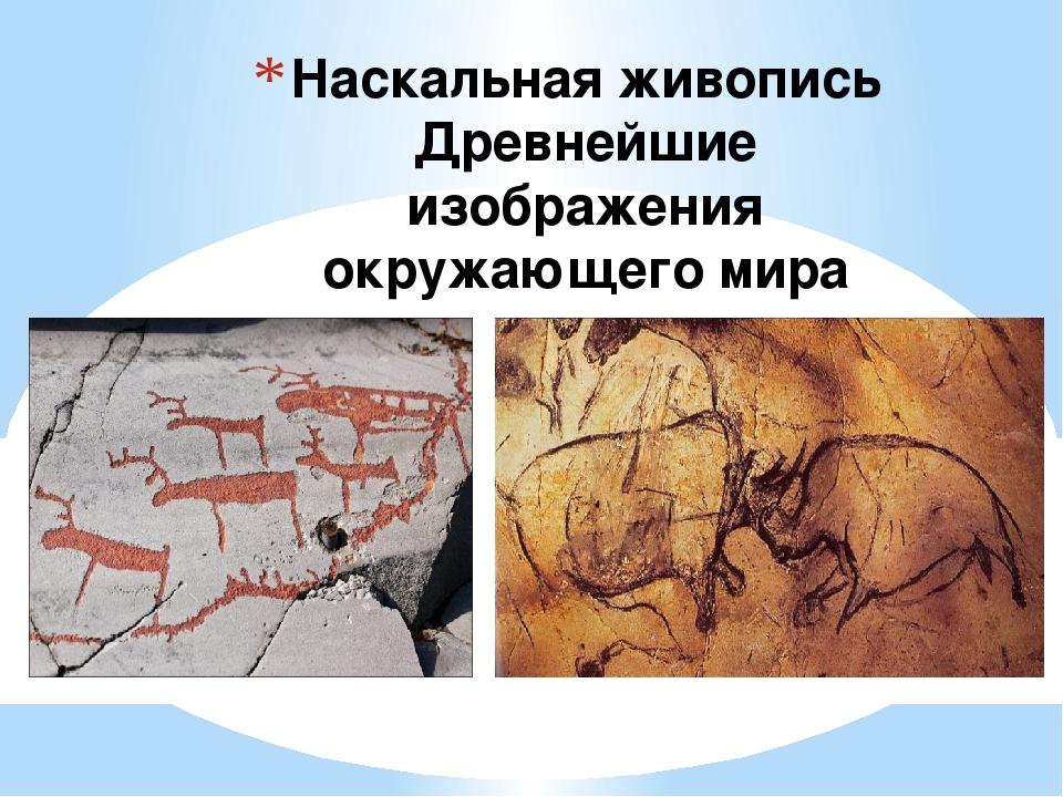 Наскальная живопись Древнейшие изображения окружающего мира