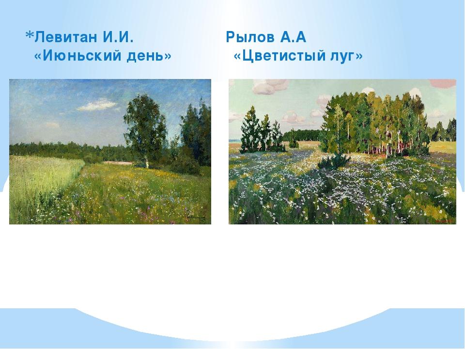 Левитан И.И. Рылов А.А «Июньский день» «Цветистый луг»