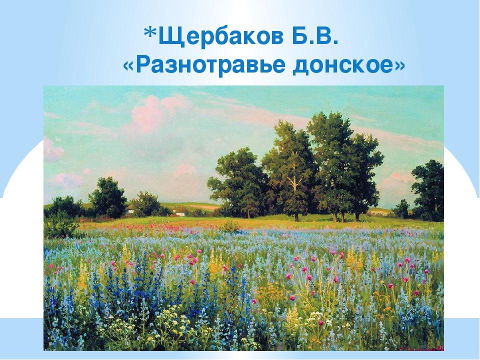 Щербаков Б.В. «Разнотравье донское»