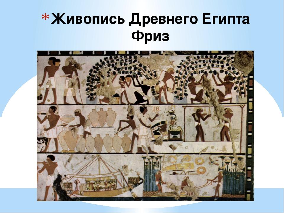 Живопись Древнего Египта Фриз