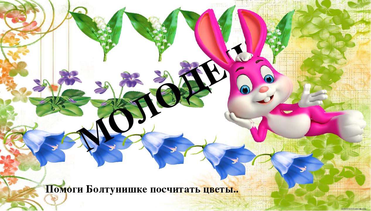 Помоги Болтунишке посчитать цветы.. МОЛОДЕЦ!