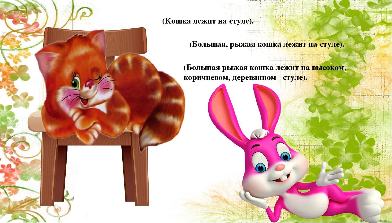 (Кошка лежит на стуле). (Большая, рыжая кошка лежит на стуле). (Большая рыжая...