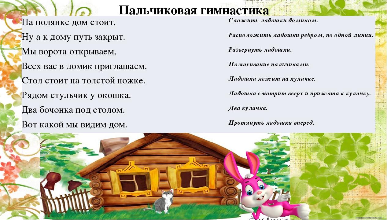 Пальчиковая гимнастика На полянке дом стоит, Сложить ладошки домиком. Ну а к...