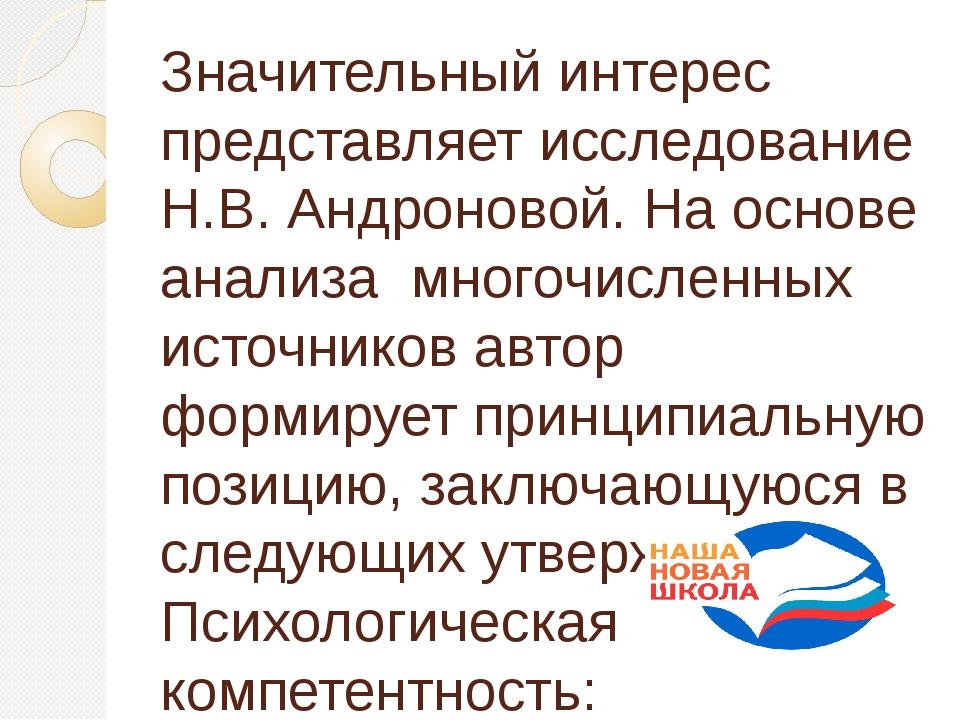 Значительный интерес представляет исследование Н.В. Андроновой. На основе ана...
