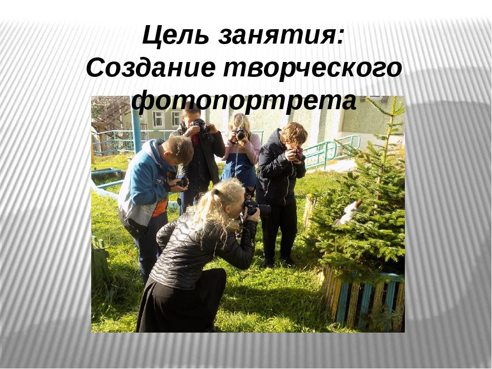 Цель занятия: Создание творческого фотопортрета