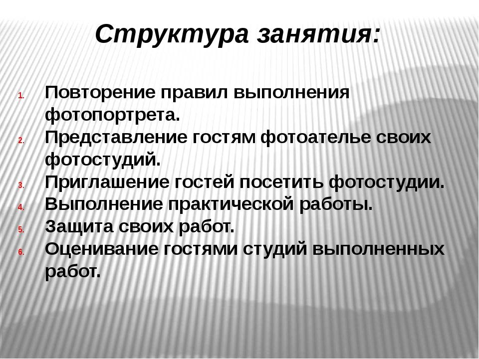 Структура занятия: Повторение правил выполнения фотопортрета. Представление г...
