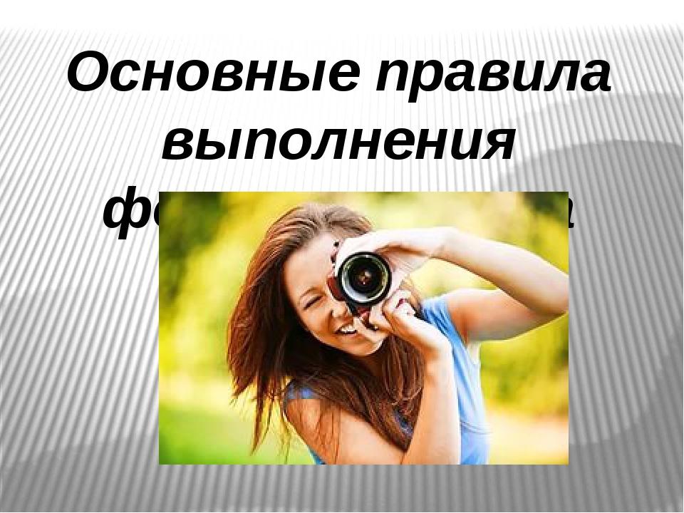 Основные правила выполнения фотопортрета