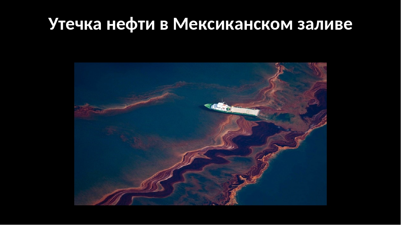 Утечка нефти в Мексиканском заливе