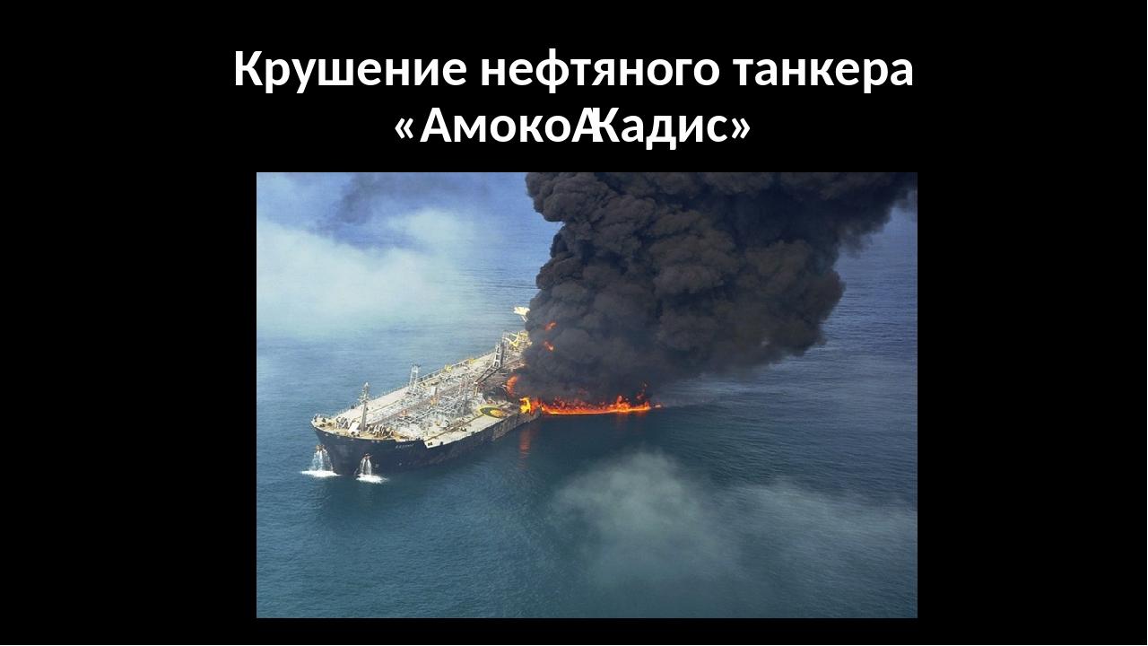 Крушение нефтяного танкера «АмокоКадис»