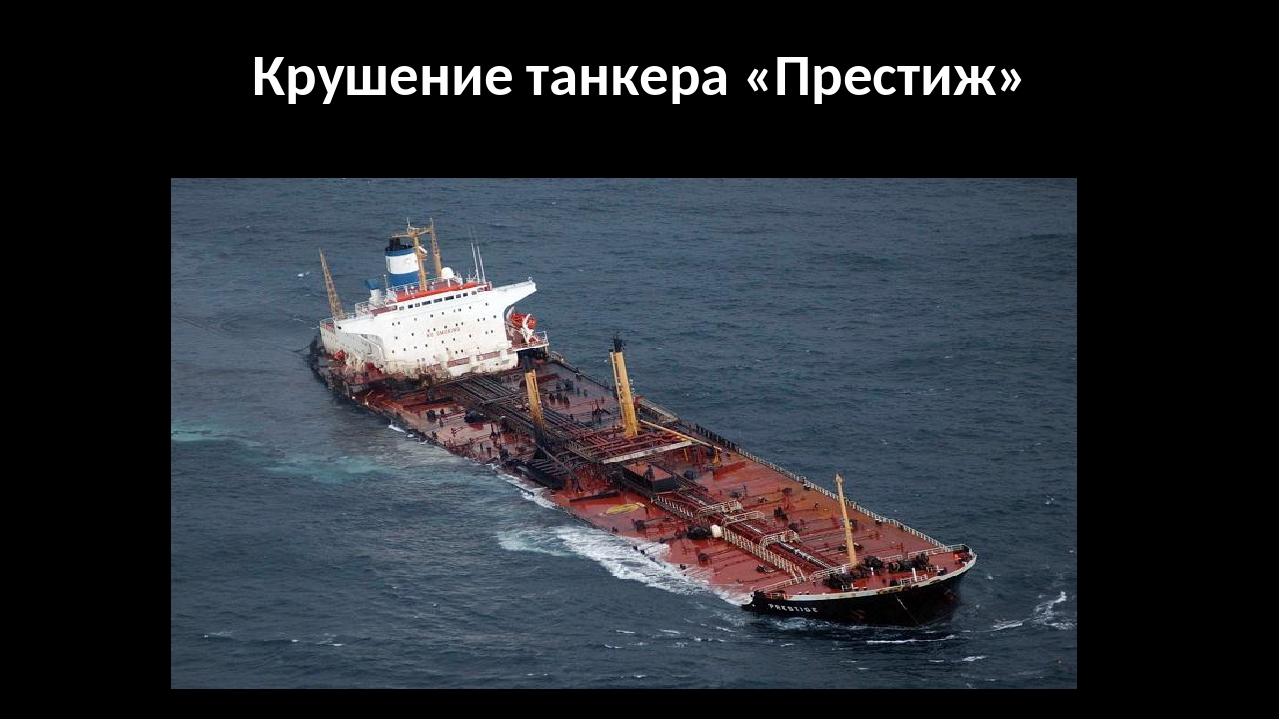 Крушение танкера «Престиж»