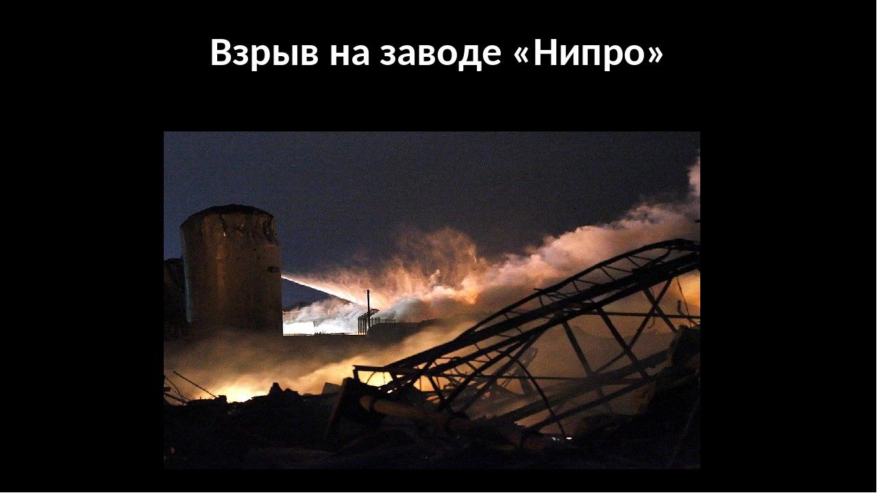 Взрыв на заводе «Нипро»