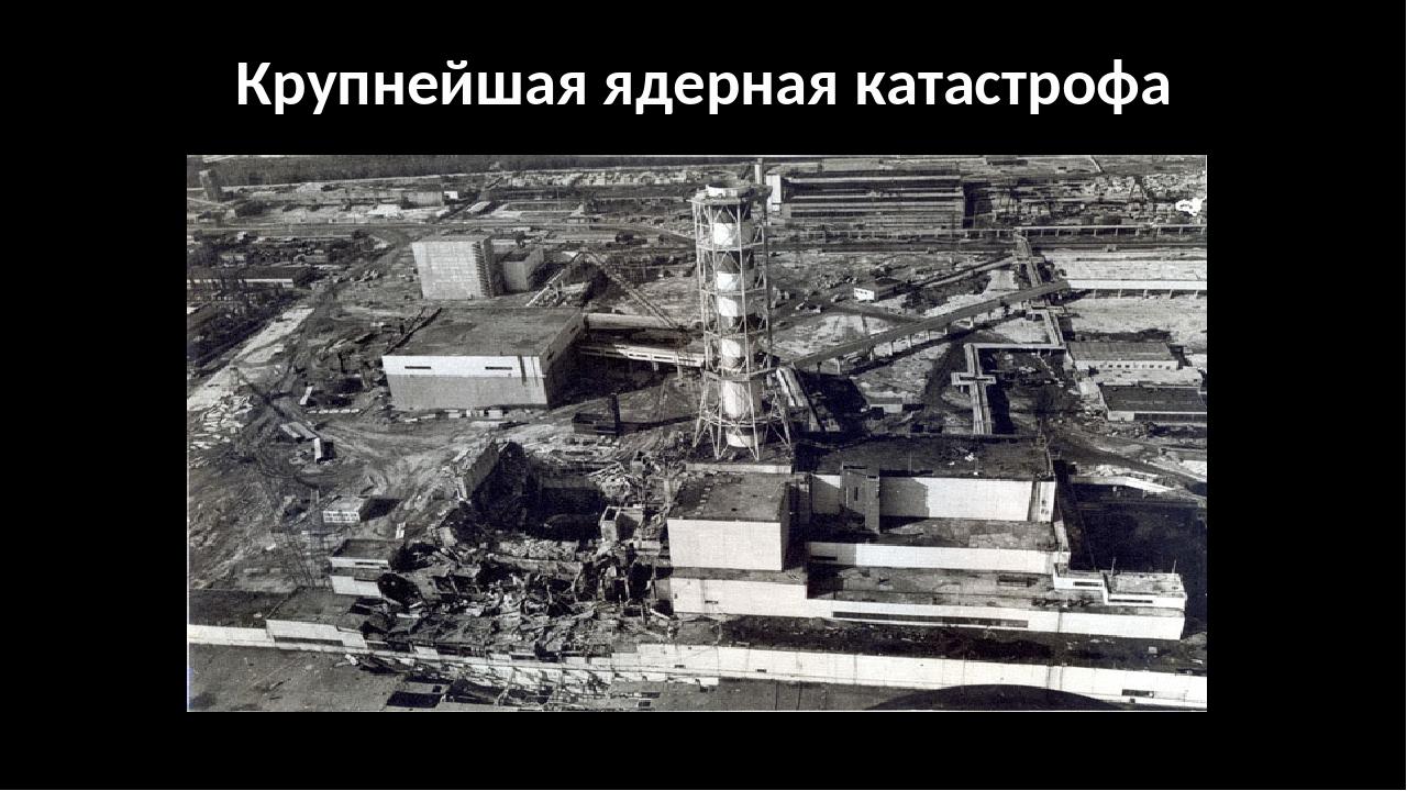 Крупнейшая ядерная катастрофа