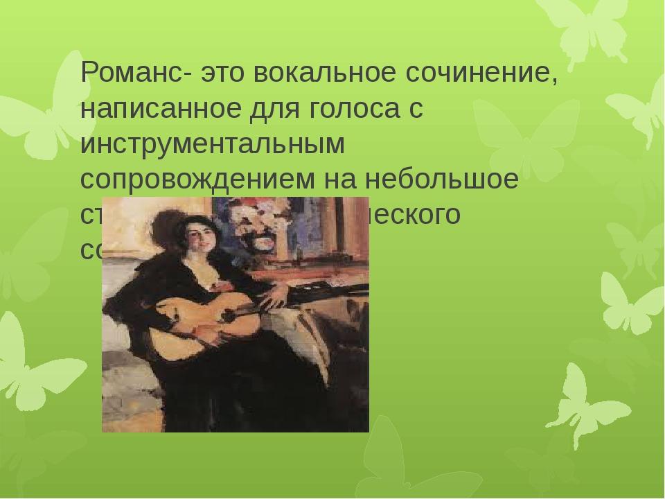Романс- это вокальное сочинение, написанное для голоса с инструментальным соп...