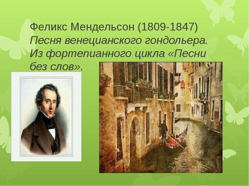 Феликс Мендельсон (1809-1847) Песня венецианского гондольера. Из фортепианног...