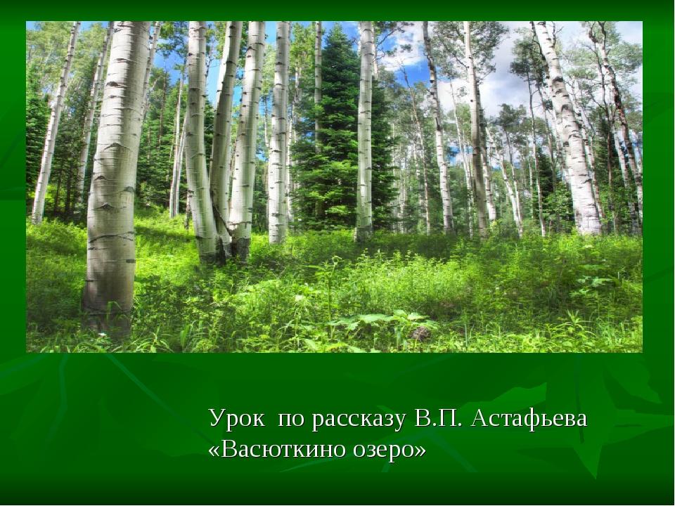 Урок по рассказу В.П. Астафьева «Васюткино озеро»