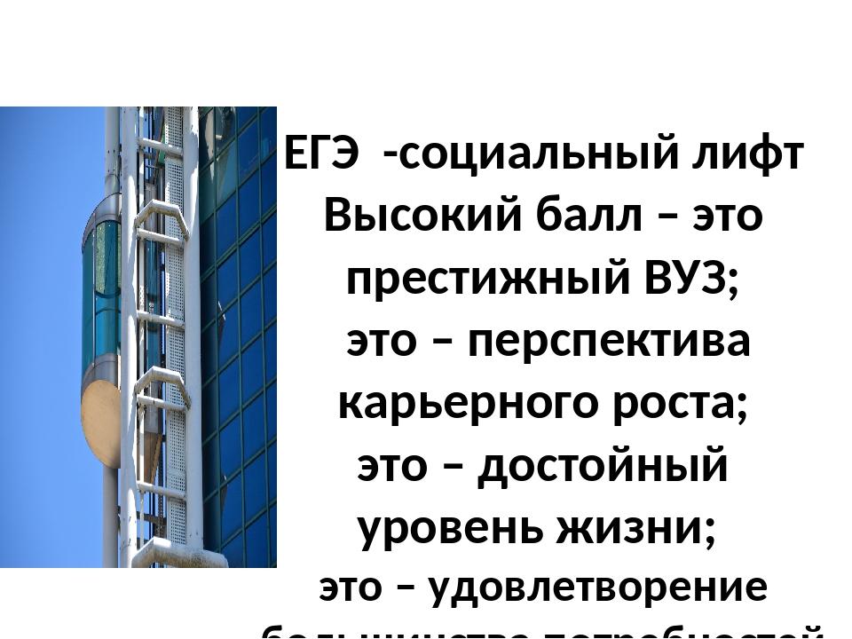 ЕГЭ -социальный лифт Высокий балл – это престижный ВУЗ; это – перспектива ка...