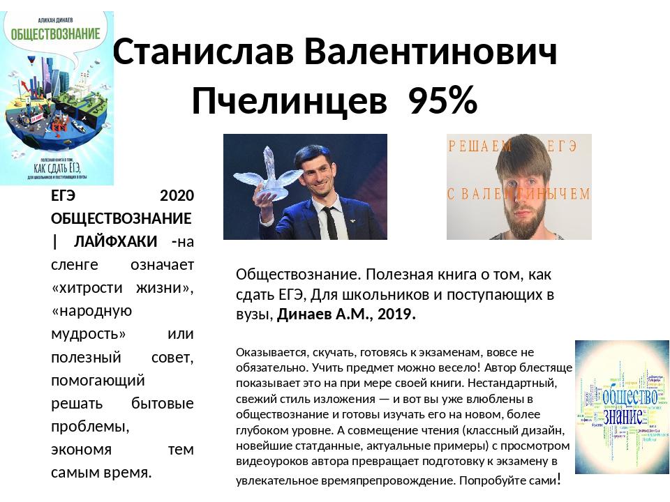 Станислав Валентинович Пчелинцев 95% ЕГЭ 2020 ОБЩЕСТВОЗНАНИЕ | ЛАЙФХАКИ -на с...