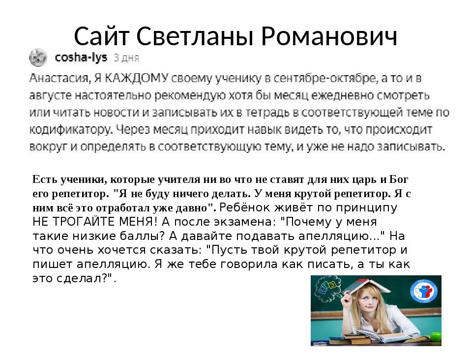 Сайт Светланы Романович Есть ученики, которые учителя ни во что не ставят для...