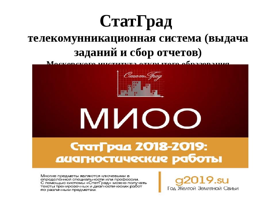 СтатГрад телекомунникационная система (выдача заданий и сбор отчетов) Московс...