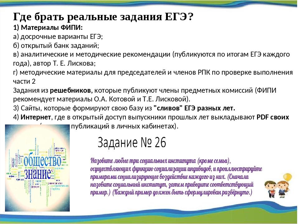 Где брать реальные задания ЕГЭ? 1) Материалы ФИПИ: а) досрочные варианты ЕГЭ...