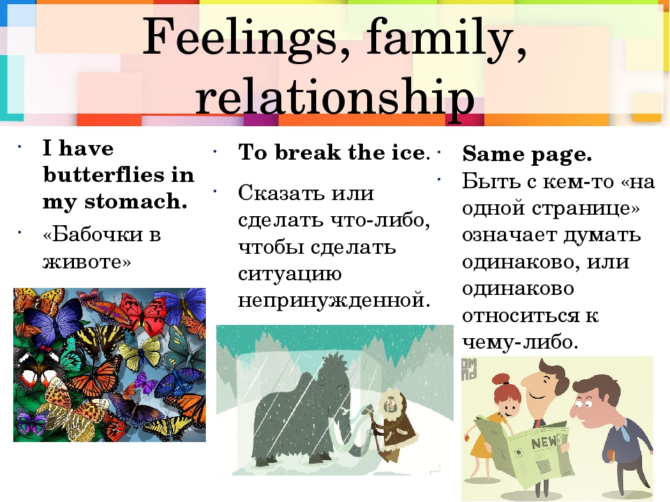 Feelings, family, relationship To break the ice. Cказать или сделать что-либо...