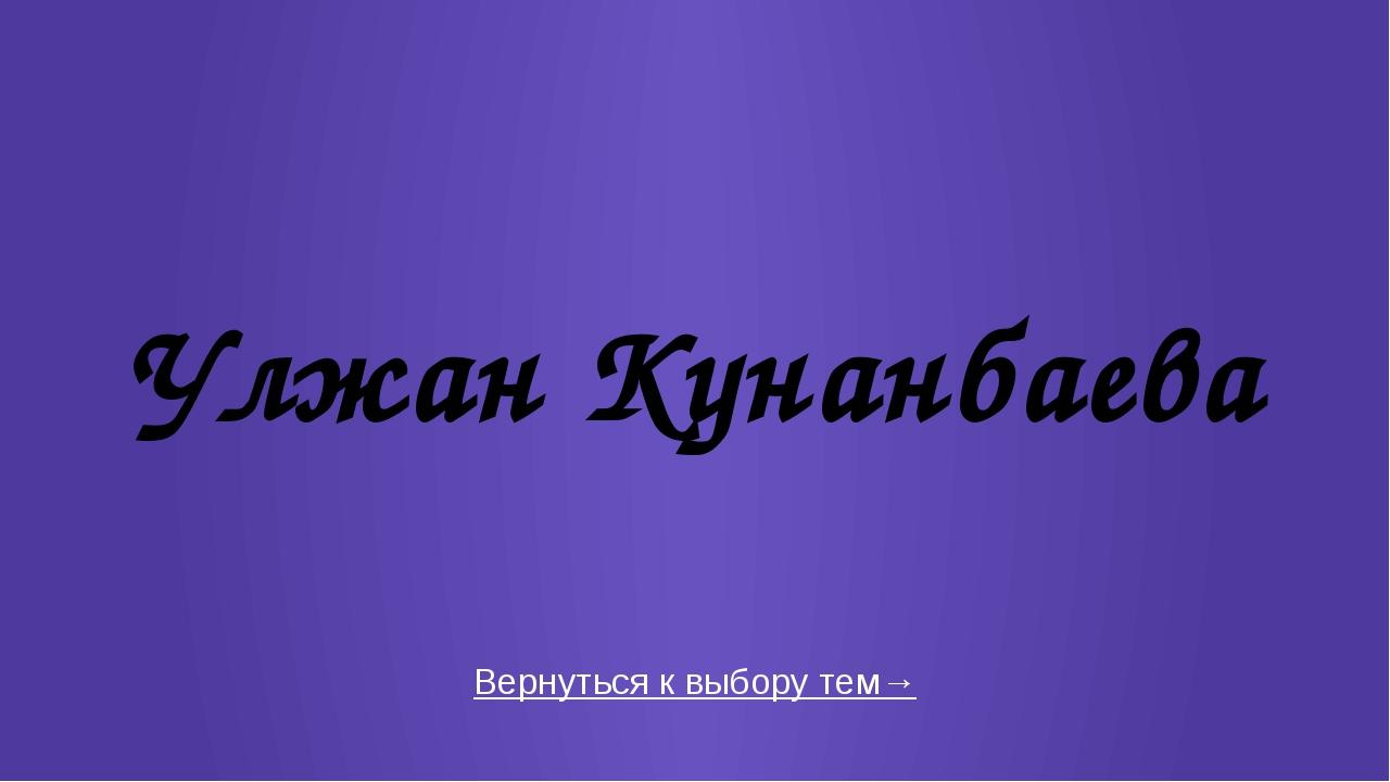 Узнать ответ Авторство своих первых стихов Абай Кунанбаев благородно приписыв...