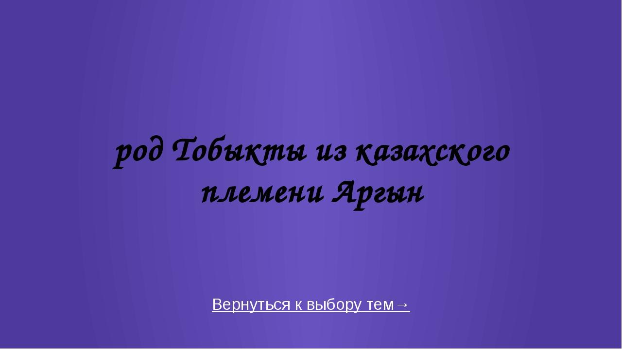 Узнать ответ Где получал образование юный Абай Кунанбаев ?