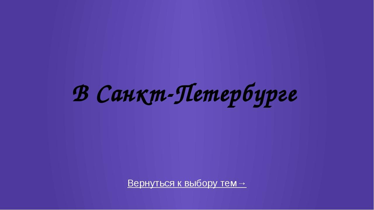 Узнать ответ После смерти Абая Кунанбаева в 1909 году в каком городе была вп...