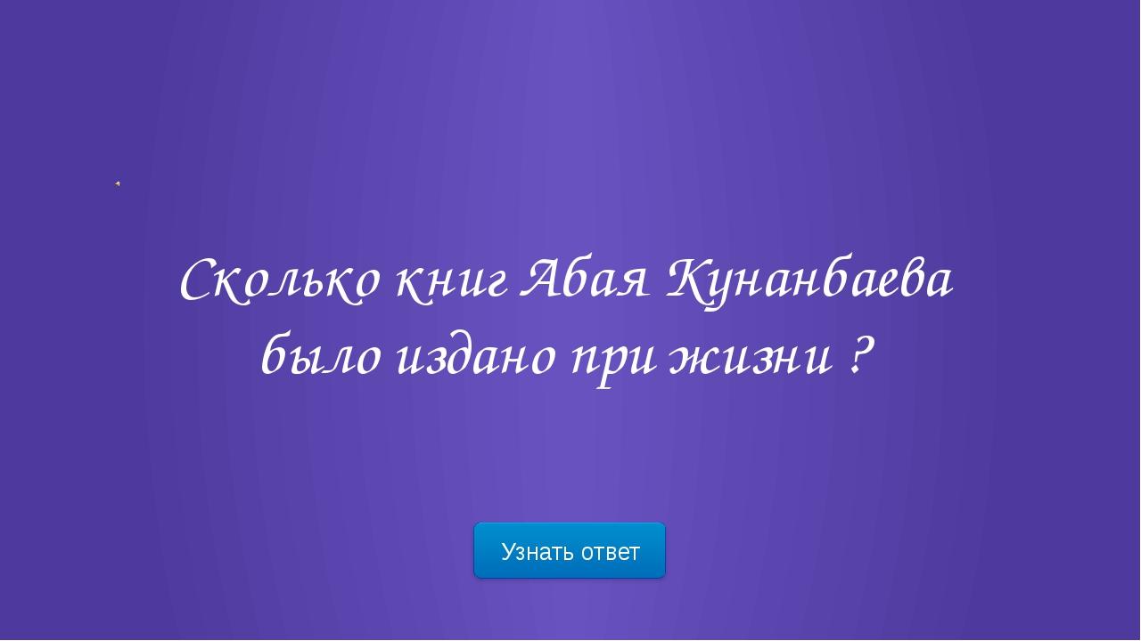 Узнать ответ Как звали мать Абая Кунанбаева?