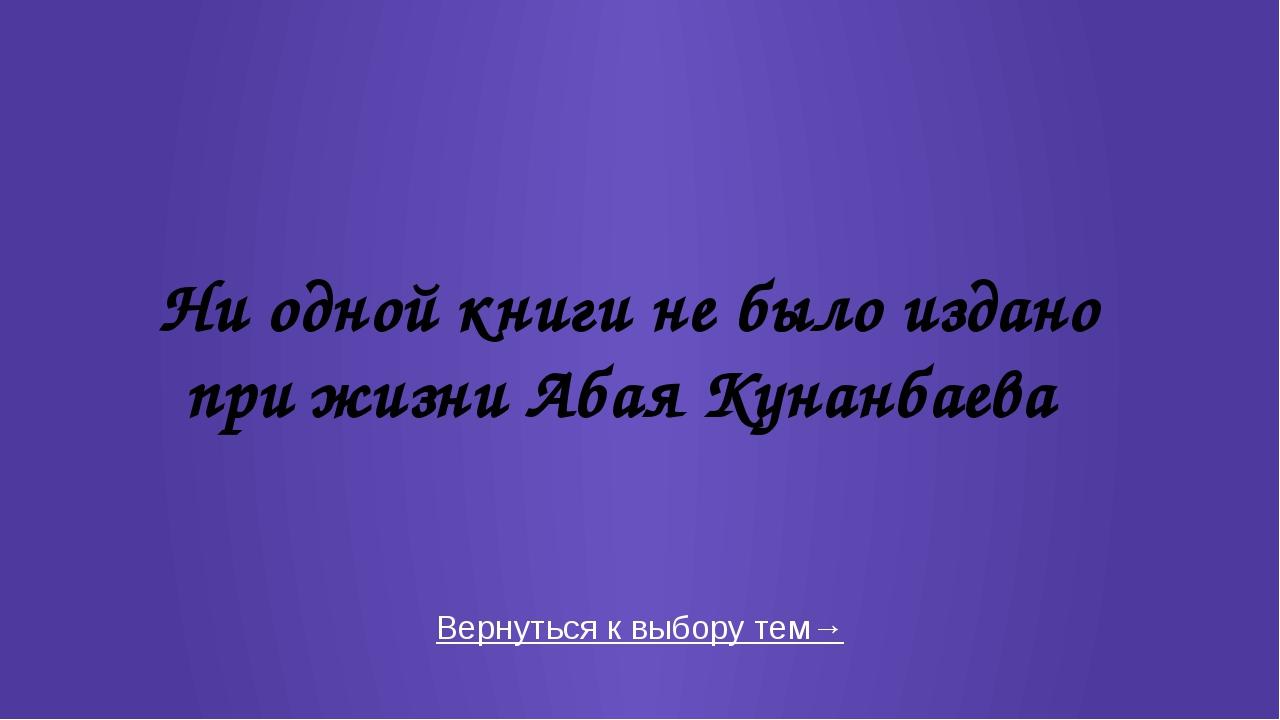 Узнать ответ С какого возраста отец Абая Кунанбаева начал приучать его к адм...