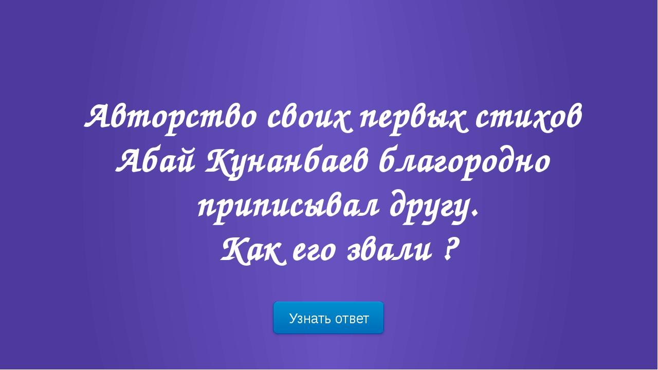 Узнать ответ Казахстанский режиссер Ардак Амиркулов снял двухсерийный фильм «...