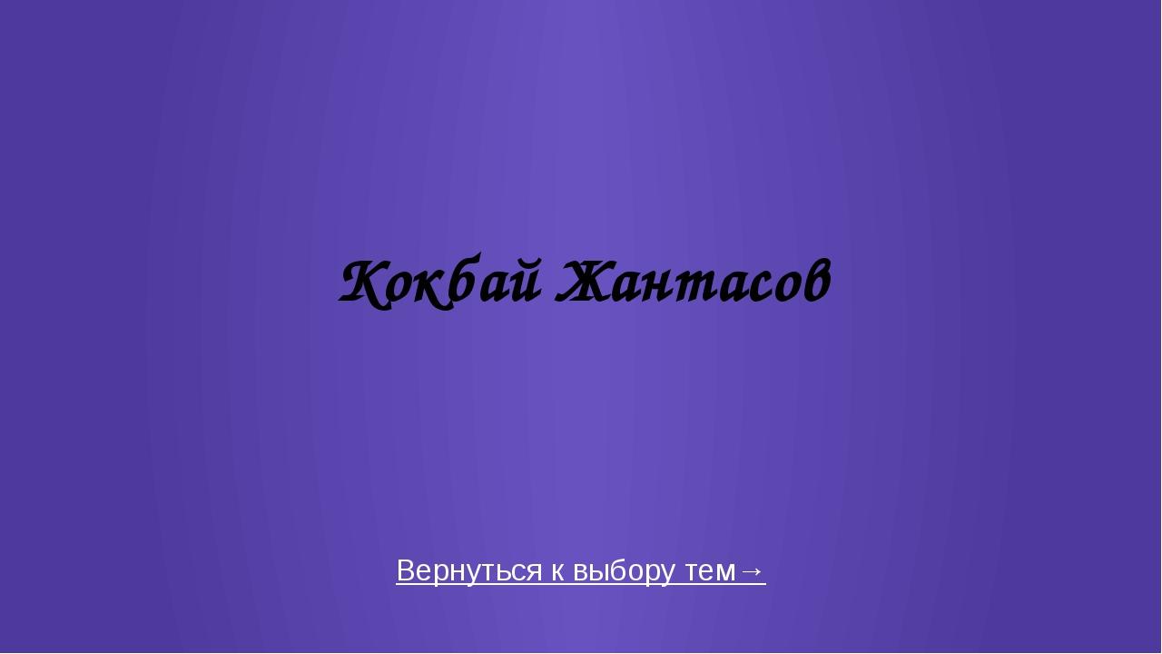 Узнать ответ Сколько книг Абая Кунанбаева было издано при жизни ?
