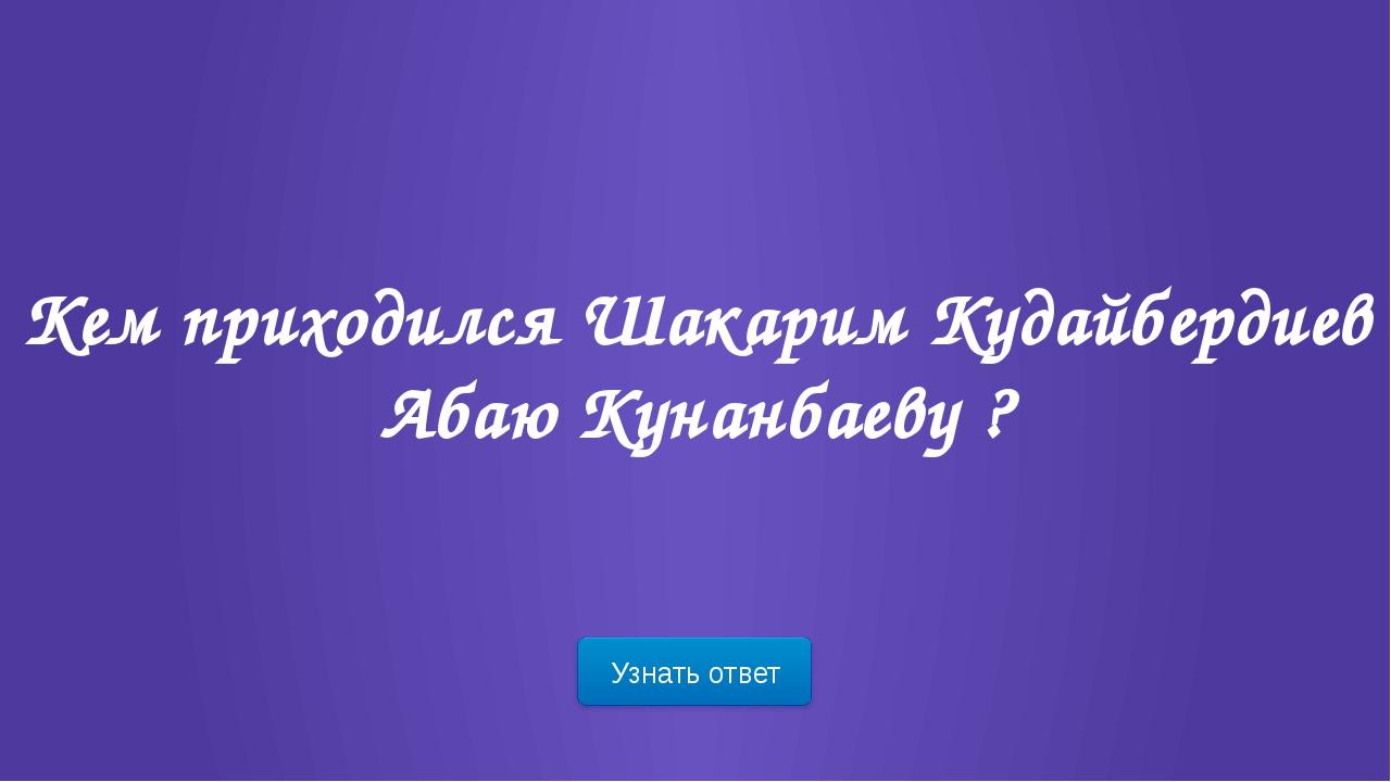 Узнать ответ К какому роду принадлежал Абай Кунанбаев ?