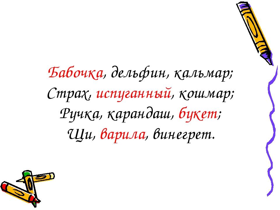 Бабочка, дельфин, кальмар; Страх, испуганный, кошмар; Ручка, карандаш, букет;...