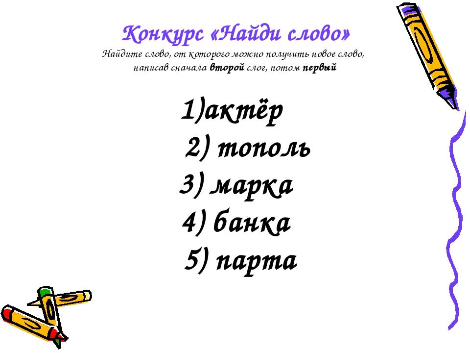 Конкурс «Найди слово» Найдите слово, от которого можно получить новое слово,...