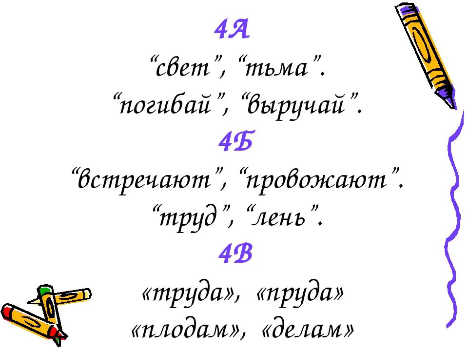 """4А """"свет"""", """"тьма"""". """"погибай"""", """"выручай"""". 4Б """"встречают"""", """"провожают"""". """"труд"""",..."""