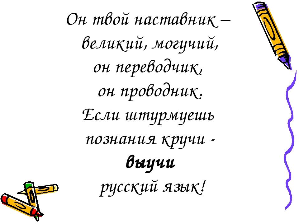 Он твой наставник – великий, могучий, он переводчик, он проводник. Если штурм...