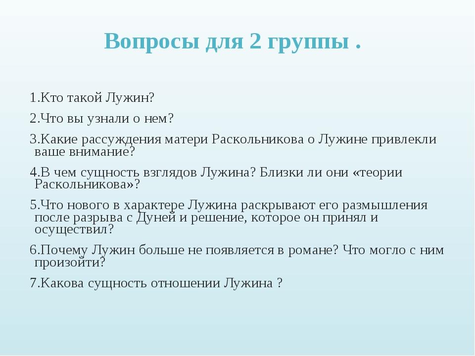 Вопросы для 2 группы . 1.Кто такой Лужин? 2.Что вы узнали о нем? 3.Какие расс...