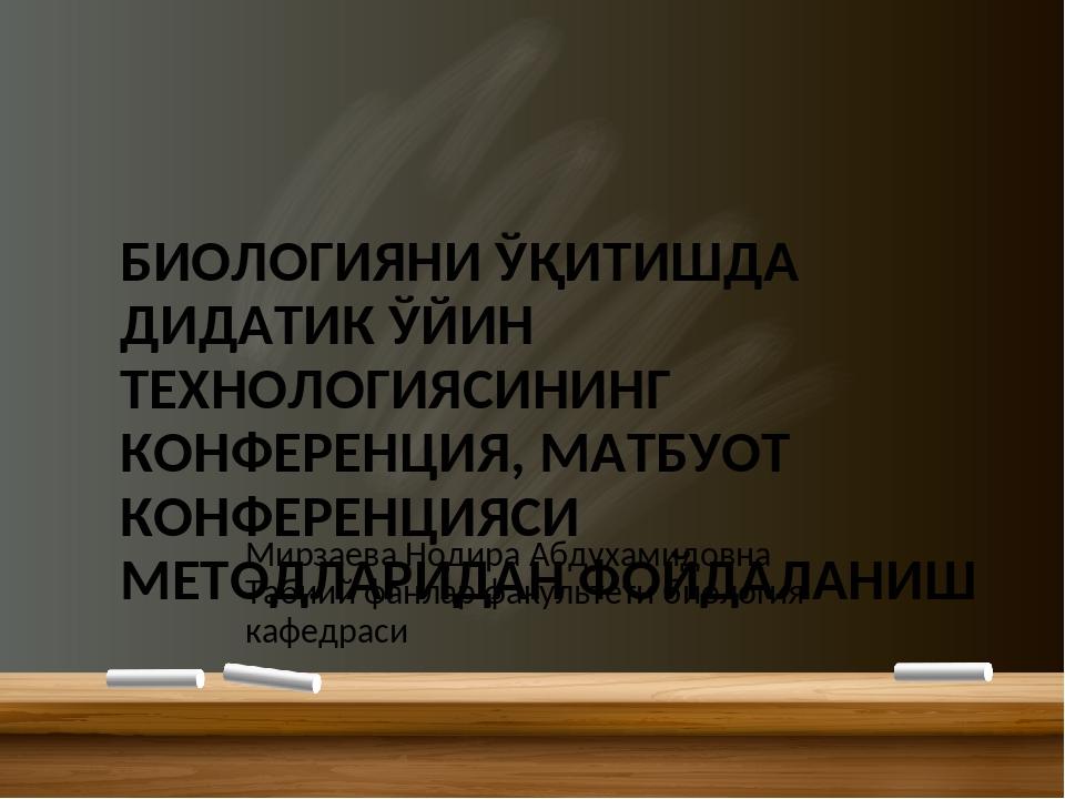 БИОЛОГИЯНИ ЎҚИТИШДА ДИДАТИК ЎЙИН ТЕХНОЛОГИЯСИНИНГ КОНФЕРЕНЦИЯ, МАТБУОТ КОНФЕ...