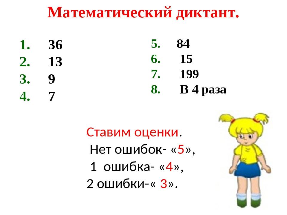 Математический диктант. 1. 36 2. 13 3. 9 4. 7 5. 84 6. 15 7. 199 8. В 4 раза...