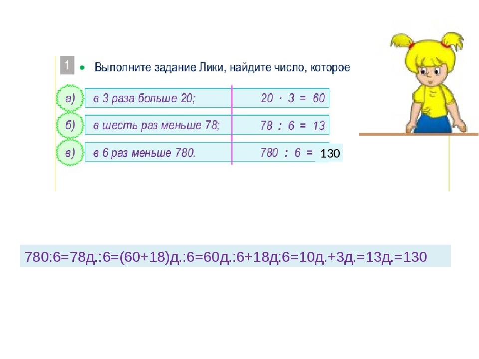 130 780:6=78д.:6=(60+18)д.:6=60д.:6+18д:6=10д.+3д.=13д.=130