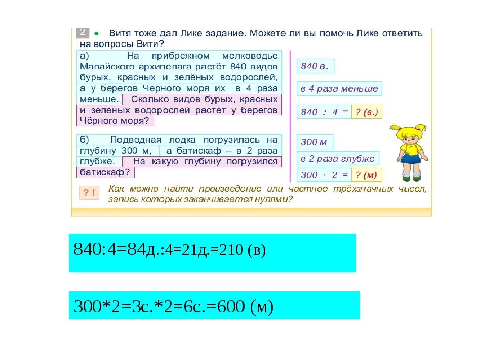 840:4=84д.:4=21д.=210 (в) 300*2=3с.*2=6с.=600 (м)