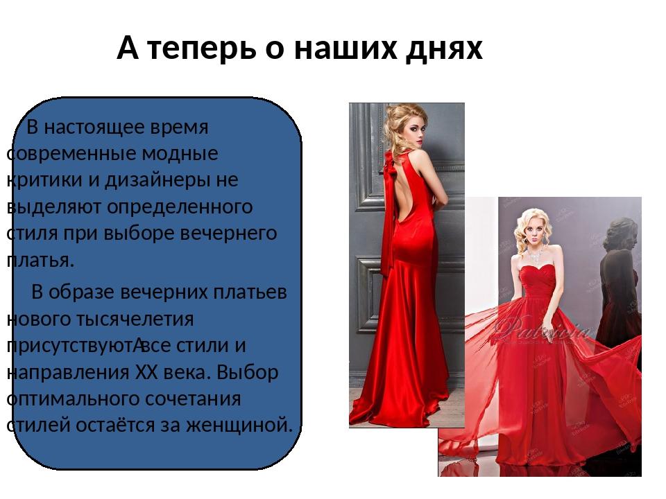 a3b0b9afb3c9786 15 слайд В настоящее время современные модные критики и дизайнеры не  выделяют определ