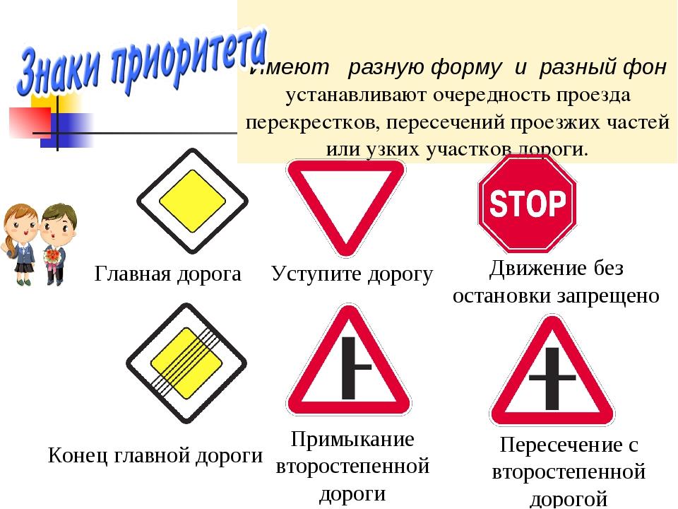 Имеют разную форму и разный фон устанавливают очередность проезда перекрестко...