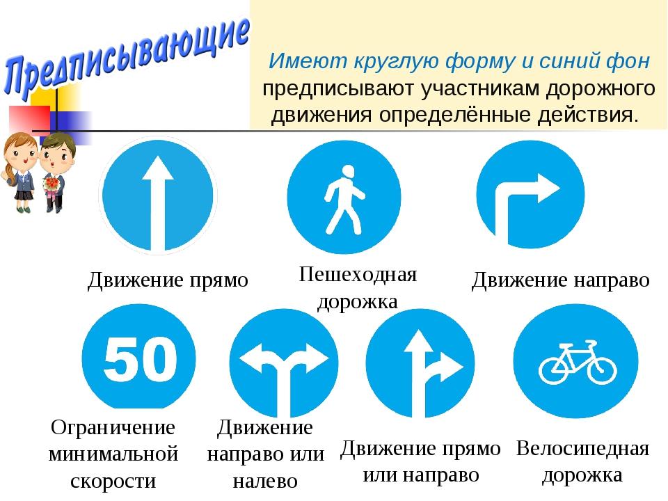 Имеют круглую форму и синий фон предписывают участникам дорожного движения оп...