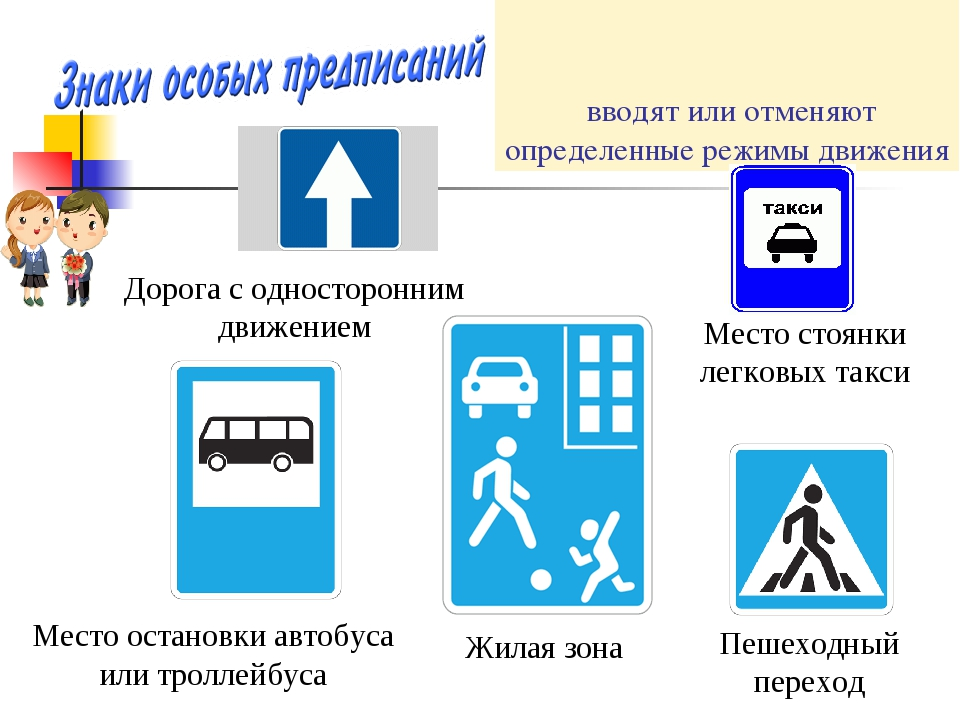 вводят или отменяют определенные режимы движения Место остановки автобуса ил...