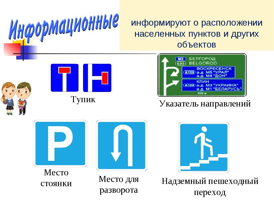информируют о расположении населенных пунктов и других объектов Указатель нап...